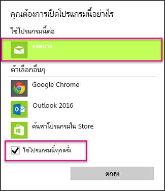 เลือกแอปอีเมลที่คุณต้องการใช้