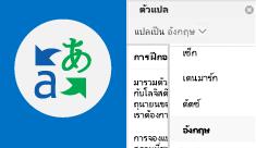 อ่านอีเมล Outlook ในภาษาที่คุณต้องการ