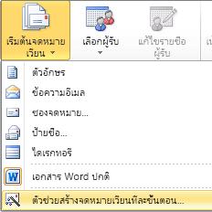 ใน Word บนแท็บการส่งจดหมาย เลือกเริ่มจดหมายเวียน จากนั้น เลือกตัวช่วยสร้างจดหมายเวียนทีละขั้นตอน