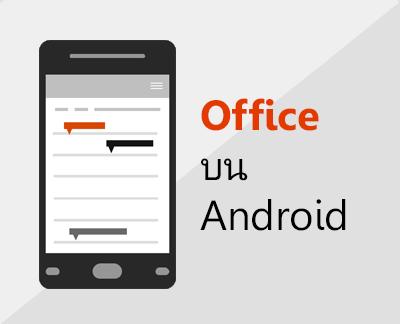 คลิกเพื่อตั้งค่า Office for Android