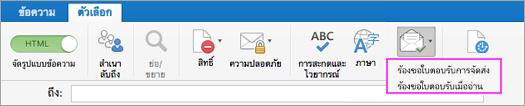 รับการแจ้งเตือนสำหรับการส่งอีเมล