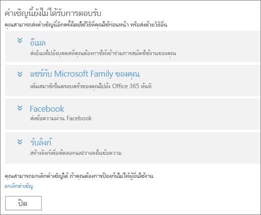 กล่องโต้ตอบสำหรับคำเชิญที่ค้างอยู่ที่มีตัวเลือกส่งลิงก์อีกครั้งทางอีเมล Microsoft Family, Facebook หรือลิงก์แบบกำหนดเอง และลิงก์เพื่อยกเลิกการเชิญ