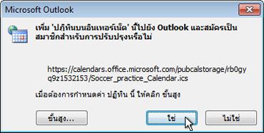 กล่องโต้ตอบ ปฏิทินบนอินเทอร์เน็ตทั้งหมดที่จะเพิ่มลงใน Outlook