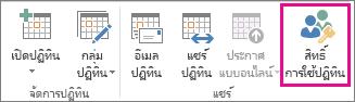 ปุ่ม สิทธิ์ในปฏิทิน ในแท็บ หน้าแรก ของ Outlook 2013