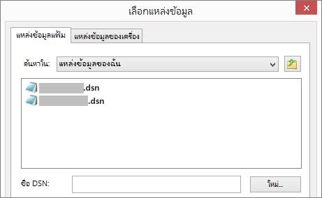 กล่องโต้ตอบ เลือกแหล่งข้อมูล