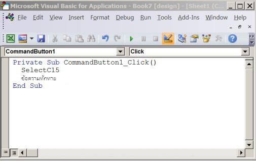 กระบวนงานย่อยใน Visual Basic Editor