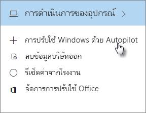 บนบัตรการดำเนินการของอุปกรณ์ ให้เลือกการปรับใช้ Windows ด้วย Autopilot