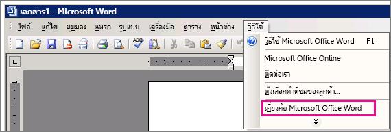 วิธีใช้ > เกี่ยวกับ Microsoft Office Word ใน Word 2003