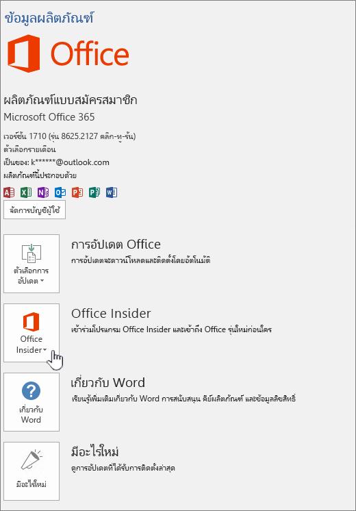 การเลือกเข้าร่วม Office Insider ในแอป