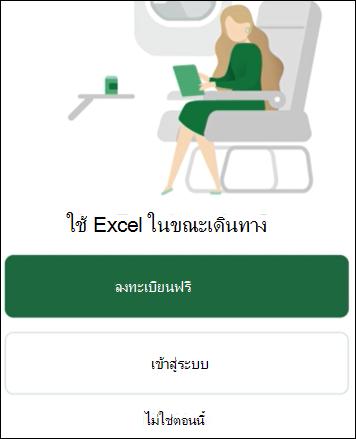 ใช้ Excel ในขณะเดินทาง