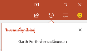 PowerPoint สำหรับ Office 365 จะแสดงให้คุณเห็นว่าใครได้เปลี่ยนแปลงไฟล์ที่คุณแชร์ไว้ในขณะที่คุณไม่อยู่