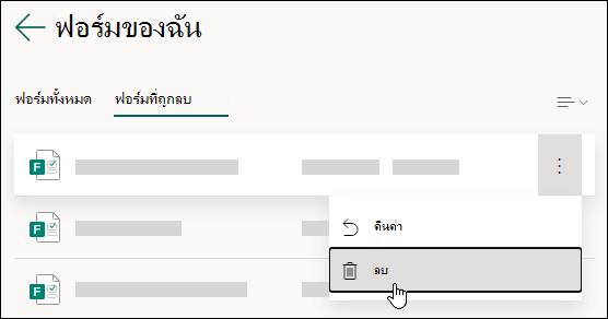 การลบฟอร์มบนแท็บ ฟอร์มที่ถูกลบ ของ Microsoft Forms