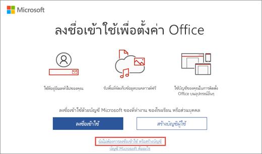 แสดงลิงก์ที่คุณคลิกเพื่อใส่คีย์ผลิตภัณฑ์ Microsoft HUP ของคุณ