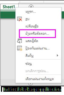 ตัวเลือกคัดลอกแผ่นงานมีให้ใช้งานในแอปพลิเคชัน Excel บนเดสก์ท็อป