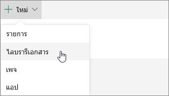 เมนูใหม่ใน SharePoint Online