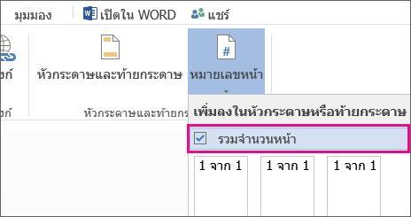 รูปของกล่องกาเครื่องหมายให้เลือกเพื่อรวมจำนวนหน้ากับหมายเลขหน้าในเอกสาร (หน้า X จาก Y)