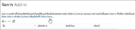 สกรีนช็อตของส่วนของหน้าจัดการ Add-in ที่ติดตั้ง Add-in ที่จะแสดงรายการและลิงก์เพื่อค้นหา Add-in สำหรับ Outlook ที่ Office Store