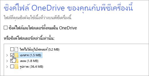 สกรีนช็อตที่แสดงกล่องโต้ตอบ 'ซิงค์ไฟล์ OneDrive ของคุณไปยังพีซีเครื่องนี้'