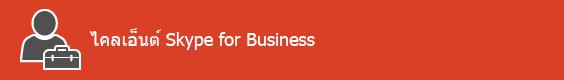 ไคลเอ็นต์ Skype for Business หน้าเริ่มต้นของทรัพยากร
