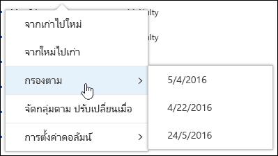 กรองมุมมองไลบรารีเอกสารใน Office 365