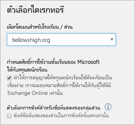สกรีนช็อตของส่วนที่เลือกโดเมนสำหรับการซิงค์โปรไฟล์ และกล่องกาเครื่องหมายการกำหนดสิทธิ์การใช้งานห้องเรียน Microsoft และส่วนกลุ่มชื่อที่ใช้แสดงในการซิงค์ข้อมูลโรงเรียน