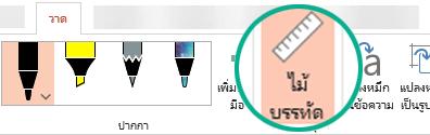 สเตนซิลไม้บรรทัดจะอยู่บนแท็บวาดของ Ribbon ใน PowerPoint 2016