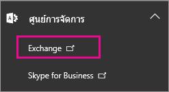 เลือกศูนย์การจัดการ Exchange