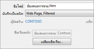 กล่องโต้ตอบ บันทึกเป็น ที่มีการเลือก Web Page, Filtered ไว้
