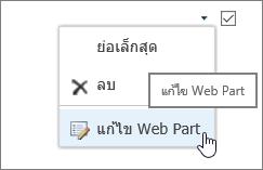 เมนูแก้ไข Web Part ที่โดดเด่น