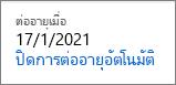 ลิงก์สำหรับการปิดการต่ออายุอัตโนมัติสำหรับ Office 365