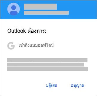 แตะ อนุญาต เพื่อให้ Outlook สามารถเข้าถึงแบบออฟไลน์ได้