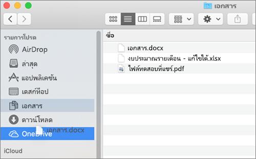 หน้าต่างตัวค้นหา Mac แสดงการลากแล้วปล่อยเพื่อย้ายไฟล์