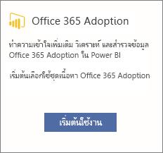 เลือก เริ่มต้น บนบัตร Office 365 Adoption