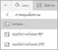 การหมุนข้อความตาราง Windows Mobile
