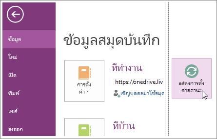 ดูสถานะการซิงค์สมุดบันทึก OneNote