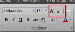 กลุ่มฟอนต์ของ Excel