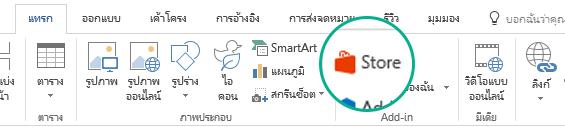 ใช้ปุ่ม Store บนแท็บแทรกของ Ribbon Office เพื่อติดตั้ง Add-in ของ Office