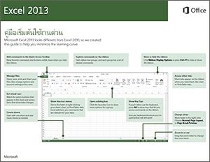 คู่มือเริ่มต้นใช้งานด่วนสำหรับ Excel 2013