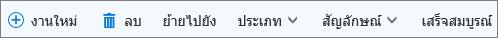 แถบคำสั่งงานสำหรับ Outlook.com