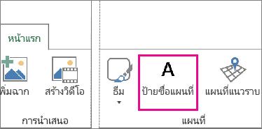 ปุ่ม ป้ายชื่อแผนที่ บนแท็บ หน้าแรก ของ Power Map