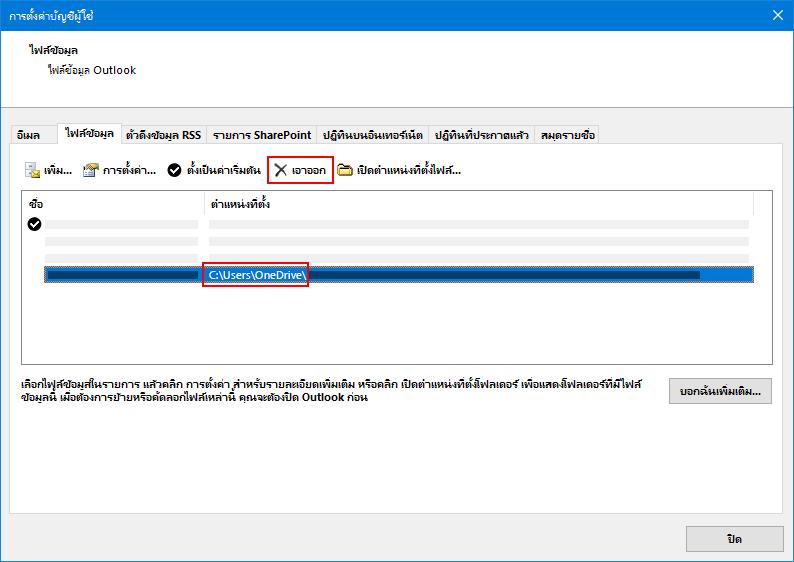 กล่องโต้ตอบไฟล์ข้อมูล Outlook