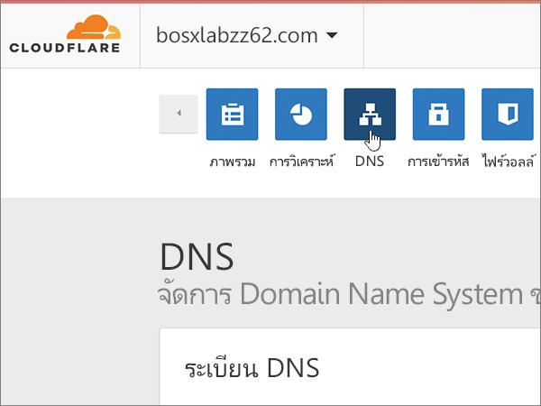 Cloudflare-BP-กำหนดค่า-1-3