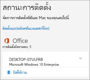 แสดงคำสั่งปิดใช้งานสำหรับการติดตั้ง Office 365 สำหรับธุรกิจ