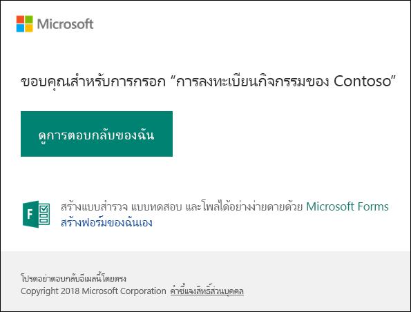 ข้อความยืนยันอีเมลและลิงก์ไปยังการตอบกลับในฟอร์ม Microsoft
