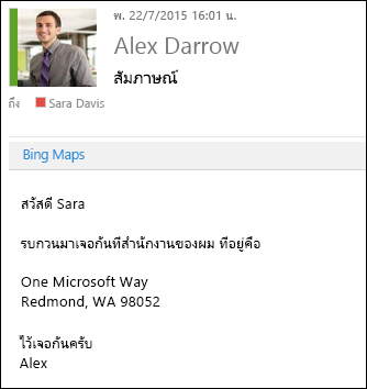 Add-in Bing Map