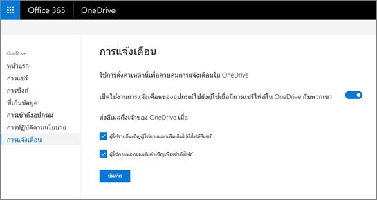 แท็บการแจ้งให้ทราบของศูนย์การจัดการ OneDrive
