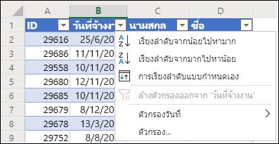 ใช้ตัวกรองตารางของ Excel เพื่อเรียงลำดับจากน้อยไปหามากหรือจากมากไปหาน้อย
