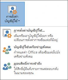 สกรีนช็อตของการเพิ่มผู้รับมอบสิทธิ์ใน Outlook