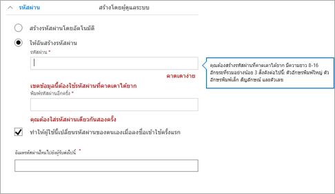 แสดงข้อกำหนดด้านรหัสผ่านถ้าคุณตัดสินใจที่จะสร้างรหัสผ่านเริ่มต้นสำหรับผู้ใช้