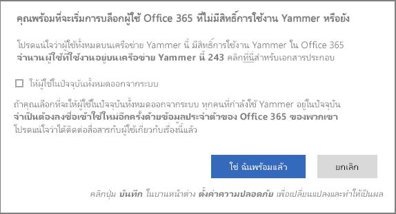 สกรีนช็อตของกล่องโต้ตอบยืนยันเพื่อเริ่มการบล็อกผู้ใช้ โดยไม่มีสิทธิ์การใช้งาน Yammer